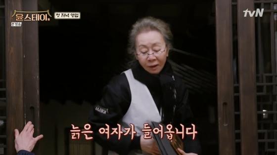 예능 프로그램 '윤식당'에 이어 '윤스테이'에서 활약한 배우 윤여정. [사진 tvN]