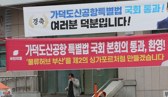 지난 3월 1일 부산 남구 도로변에 가덕도신공항 특별법 국회 본회의 통과를 축하하는 여당과 야당의 현수막이 걸려 있다. 송봉근 기자