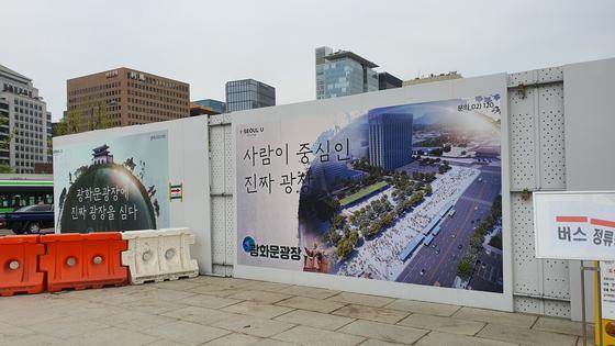 오세훈 시장 취임식이 열린 지난 22일 오후 광화문 광장 공사장 가림막에 기존 광화문 광장이 진짜 광장이 된다는 문구가 적혀있다. 중앙포토