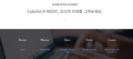K-MOOC는 국내 대학의 강의를 무료로 들을 수 있는 강좌다. 홈페이지 캡쳐