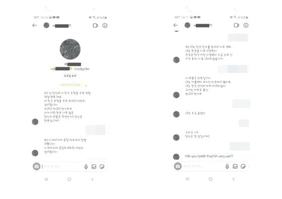 '로맨스 스캠' 사례. 사진 경기남부경찰청