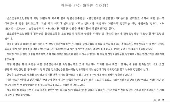 북한이 28일 대외선전매체인 우리민족끼리를 통해 한국과 미국 공군이 항공기 70여대를 동원해 진행하고 있는 연합편대군 훈련을 군사적 도발이라 주장했다. 한미 공군은 지난 16일 훈련을 시작했는데, 훈련을 시작한 지 12일 만에 북한의 뒤늦은 반응이 나왔다. [우리민족끼리 홈페이지 캡처]