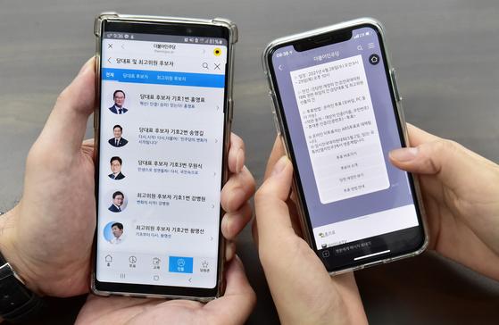 더불어민주당 차기 지도부 선출을 위한 5·2 전당대회를 나흘 앞둔 28일 오전 서울 여의도 국회에 있는 민주당 공보실에서 관계자들이 대의원·권리당원 온라인 투표를 하고 있다. 오종택 기자