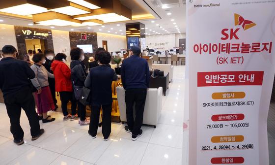 28일 오전 여의도 한국투자증권 영업부에서 고객들이 SK아이이테크놀로지(SKIET) 공모주 일반청약을 위해 대기하고 있다. 뉴스1