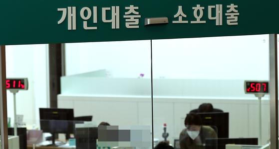 시중은행 대출 창구. 연합뉴스