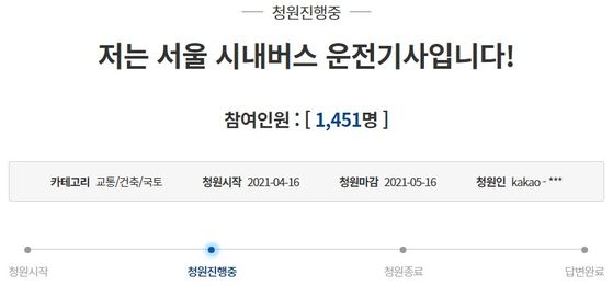 서울 시내버스 운전기사 국민청원 글 캡처. 청와대 국민청원 홈페이지