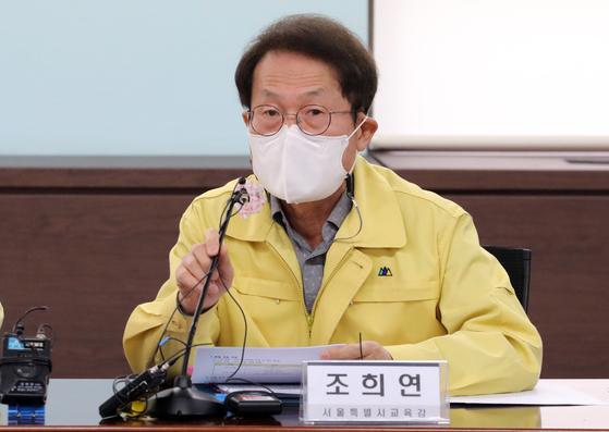조희연 교육감이 29일 서울시교육청에서 기자간담회를 하고 있다. 연합뉴스