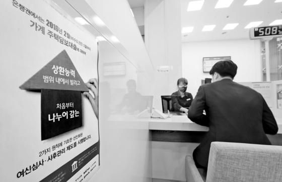 금융위원회가 29일 가계부채 관리 방안을 발표했다. 사진은 이날 오후 서울의 한 시중은행 개인 대출 창구 모습. 연합뉴스