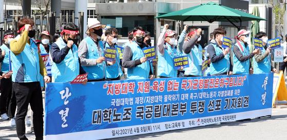 민주노총 전국대학노조 국공립대본부 조합원들이 8일 세종시 정부세종청사 교육부 앞에서 투쟁 선포 기자회견을 갖고 지방대 위기 대책을 촉구하고 있다. 뉴스1