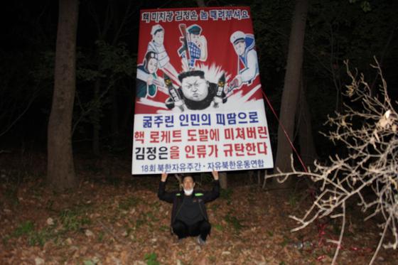 박상학 자유북한운동엽합 대표가 제18회 '북한자유주간'을 기념해 대북전단을 북한으로 날려보내는 장면. 자유북한운동연합