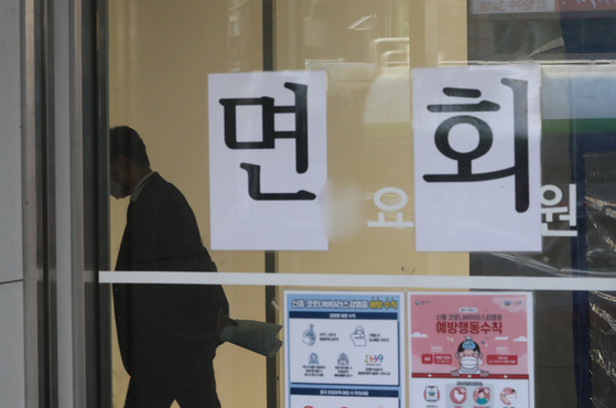 지난 3월 9일부터 그간 비접촉 면회만 허용되던 요양병원과 요양시설에서 임종시기가 임박한 경우나 중증환자에 한해 접촉 면회가 허용됐다. 서울의 한 요양병원 입구에 '면회'라고 적힌 종이가 붙어 있다. 뉴스1