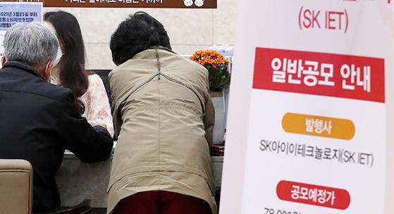 SK아이테크놀로지(SKIET) 공모주 청약 마감일인 29일 서울 영등포구 한국투자증권에서 투자자들이 상담을 받고 있다. [뉴시스]