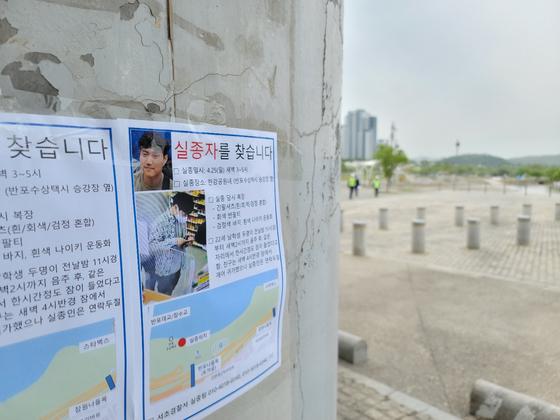 30일 반포한강공원에 붙어 있는 '실종자를 찾는다'는 전단지. 정진호 기자