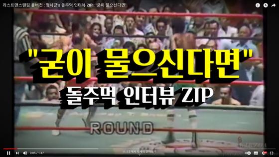 '정세균TV'에선 과거 권투경기 장면을 자신의 경쟁력 홍보에 이용하고 있다. [유튜브 캡처]