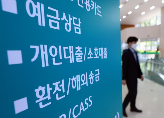 금융위원회가 29일 가계부채 관리 방안을 발표했다. 연합뉴스