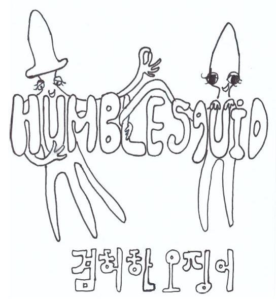 진혜원 검사가 상표 출원을 한 '겸허한 오징어' 캐릭터. 사진=특허청 공고문