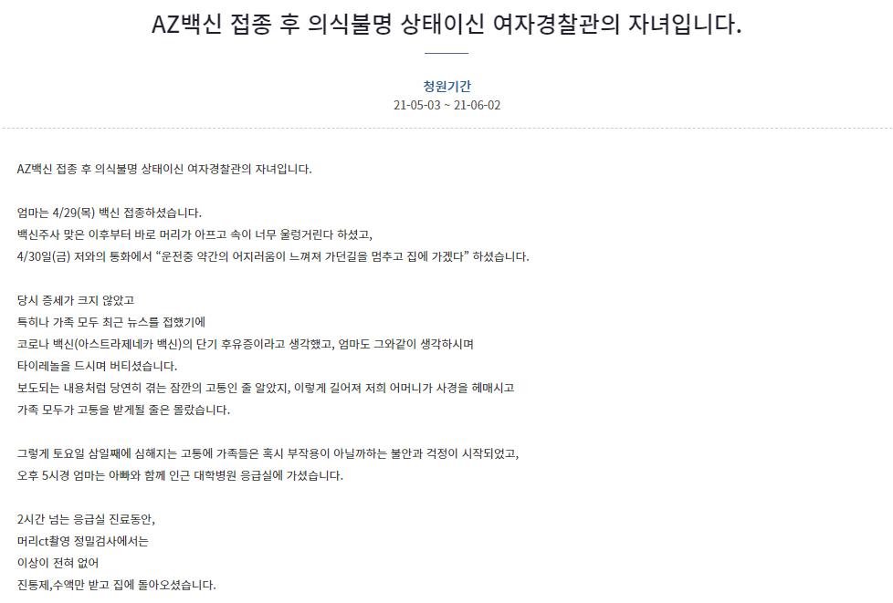 경기남부청 소속 여성 경찰관의 자녀라고 밝힌 청원인의 글. 청와대 국민청원 게시판 캡처