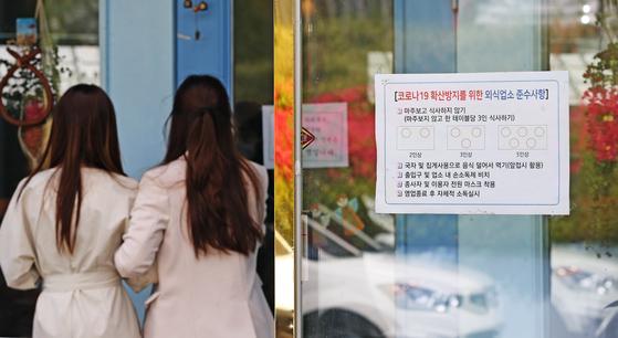 '다섯 명 괜찮아요, 마주 앉지는 마세요'. 연합뉴스