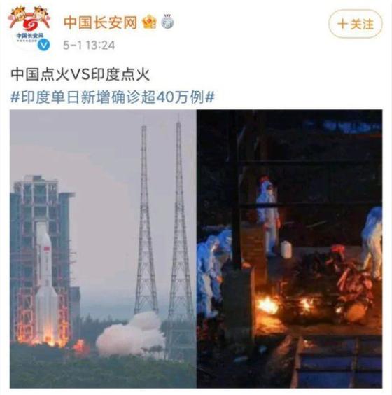 지난 1일 중국 중앙정치법률위원회(정법위)가 웨이보 공식 계정에 올린 사진과 글. 중국 텐허 발사 장면과 인도 화장터 사진을 나란히 올렸다. [웨이보 캡처]