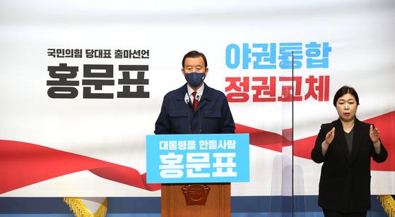 국민의힘 홍문표 의원이 3일 오전 서울 여의도 국회 소통관 기자회견장에서 당대표 출마선언을 하고 있다. 오종택 기자