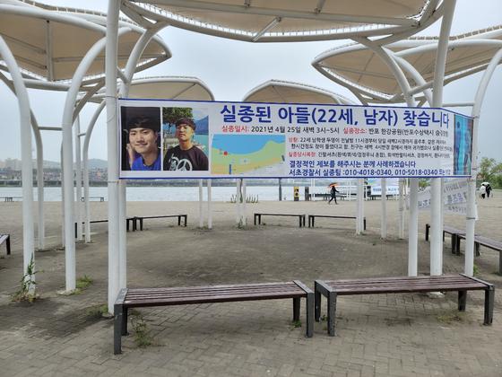 29일 반포한강공원에 걸린 '실종된 아들을 찾는다'는 현수막. 정진호 기자