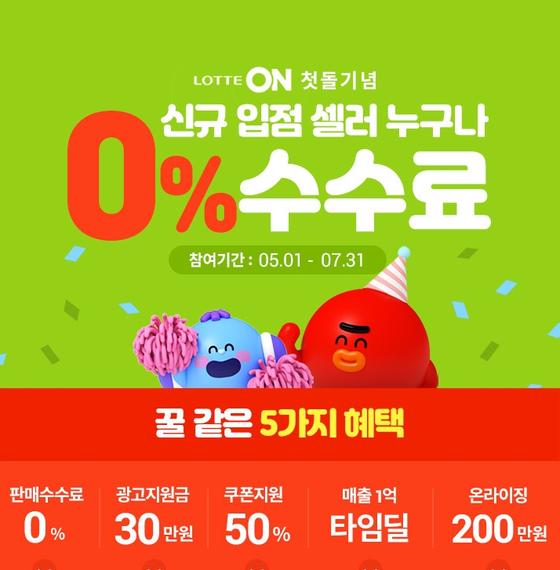 롯데온 신규 입점 셀러 프로모션. 롯데쇼핑 제공