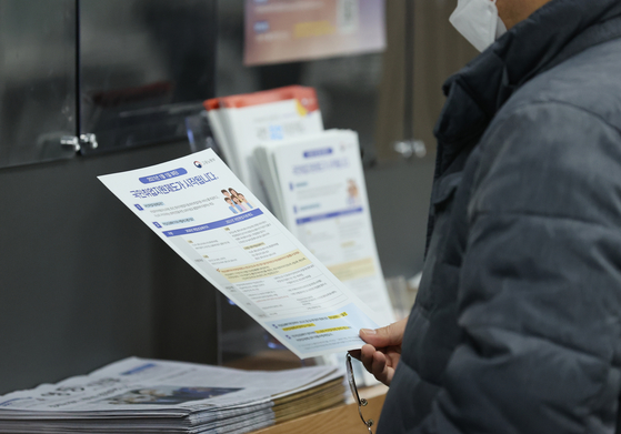 지난 2월 3일 오후 서울 영등포구 남부고용복지플러스센터에서 한 구직자가 국민취업지원제도 관련 안내문을 읽고 있다. 연합뉴스