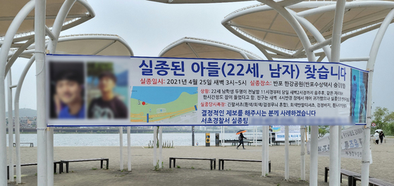 지난달 29일 반포한강공원에 걸려 있던 '실종된 아들을 찾는다'는 현수막. 정진호 기자