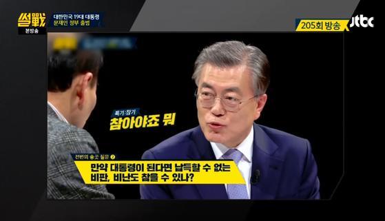 JTBC '썰전' 문재인 대통령 출연 당시 방송. [JTBC '썰전' 캡쳐]