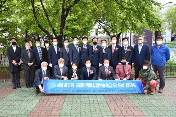 서울과기대, 개교 111주년 기념한 '설립 표석' 제막식 가져