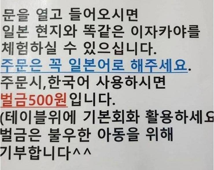 전주의 한 선술집 내 안내문. 인터넷 커뮤니티 캡처