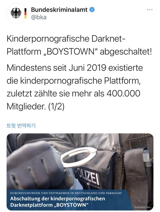 [사진 독일 연방치안청(BKA) 트위터 캡처]