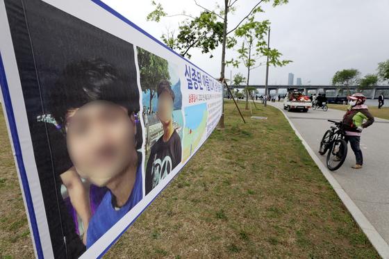 지난달 30일 서울 반포한강공원에서 대학생 손정민씨를 찾는 현수막이 걸려있다. 뉴스1