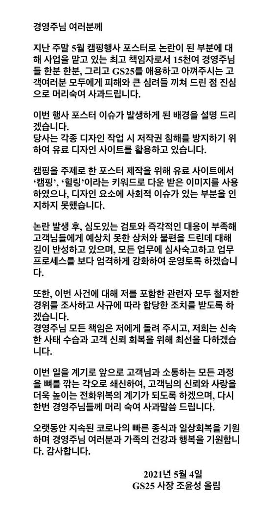 조윤성 GS리테일 사장이 GS25 경영주들에게 보낸 입장문. 사진 온라인 커뮤니티 캡처