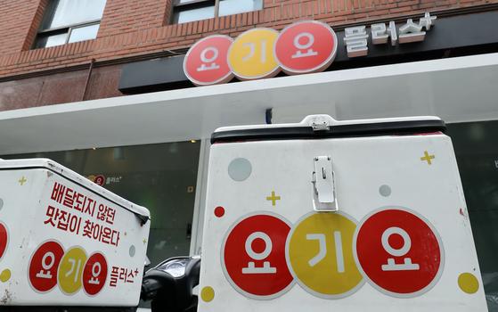 서울 성동구 요기요플러스 용산허브 앞에 배달 오토바이들이 주차돼 있다. [뉴스1]
