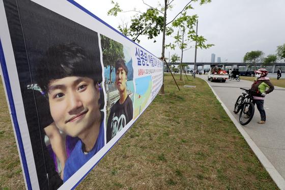 지난달 30일 오후 서울 반포한강공원에 손정민(22)씨를 찾는 현수막이 걸려있다. 손씨는 이날 한강에서 숨진 채로 발견됐다. 뉴스1