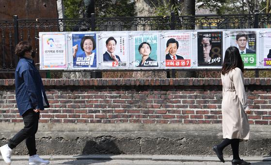 4·7 서울특별시장보궐선거 선거벽보. 임현동 기자