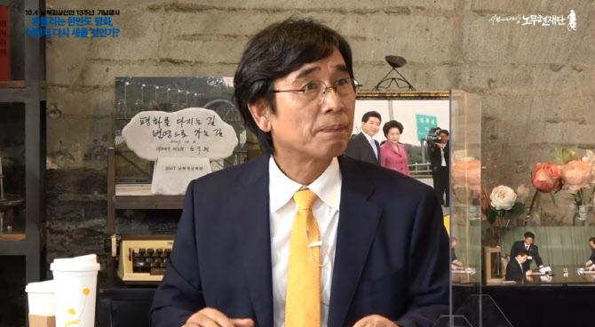 유시민 노무현재단 이사장. 사진=노무현재단 공식 유튜브 영상 캡처.