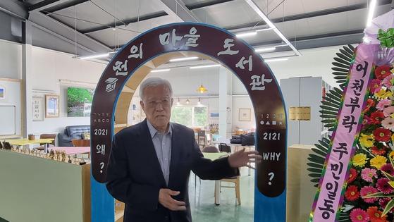 장인순 전 한국원자력연구원장이 5일 세종시 전의면 시골마을에 도서관을 열었다. 5000만원을 털어 책을 구입하고 시설을 꾸몄다. 김방현 기자