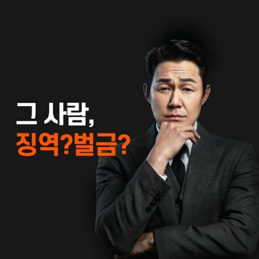 형량 예측 서비스 광고. 사진 로톡