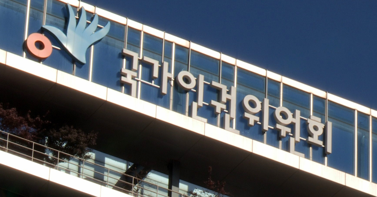 국가인권위원회 본관. 연합뉴스