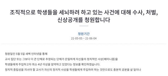 페미니즘 주입교육 의혹' 청원 20만 돌파…교육부 사실 파악중