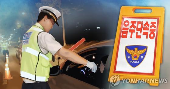음주운전 단속 일러스트. 연합뉴스