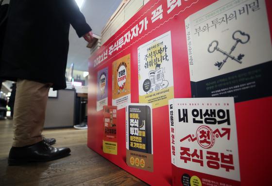 주식 및 공모주 투자 열풍이 거센 가운데 서울의 한 서점에서 시민들이 관련 서적을 보고 있다. 연합뉴스