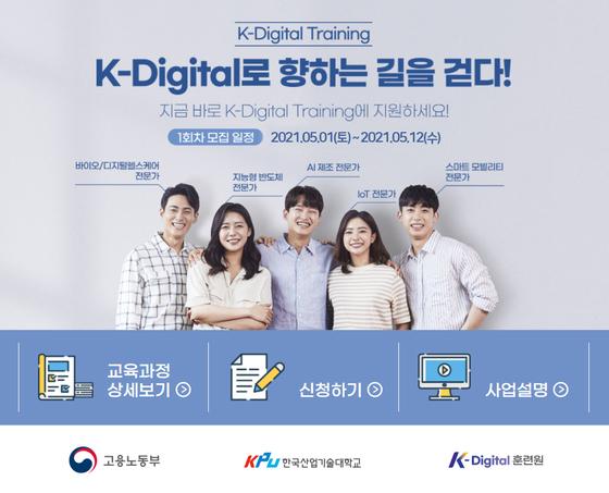 한국산업기술대, 제1기 'K-Digital Training' 훈련생 모집