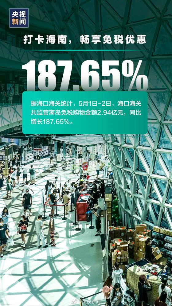 노동절 연휴기간 각종 경제 회복 지표를 근거로 CC-TV가 6일 제작한 인터넷용 포스터. [앙시신문 캡처]