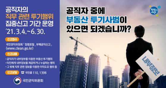 사진 국민권익위원회 제공
