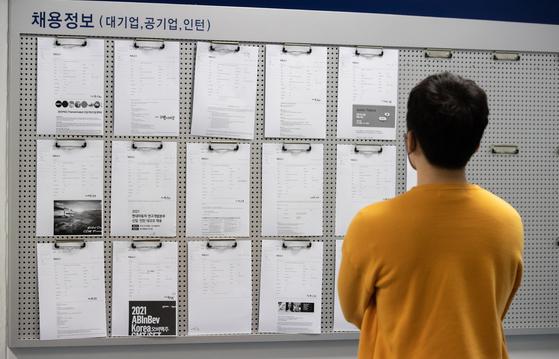 지난 4월 12일 오전 서울의 한 대학교 취업 정보 게시판에서 학생이 채용 공고문을 확인하고 있다.뉴스1