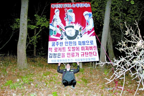 박상학 자유북한운동엽합 대표가 제18회 '북한자유주간'을 기념해 대북전단을 북한으로 날려보내는 장면. [사진 자유북한운동연합]