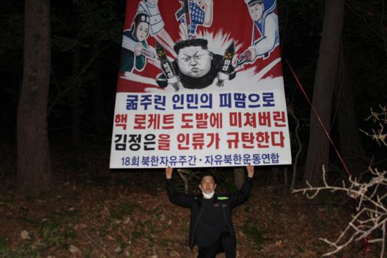 탈북단체 자유북한운동연합은 지난달 25~29일 사이 두 차례에 걸쳐 경기·강원도 일대에서 대북전단 50만 장을 북한으로 살포했다고 최근 밝혔다. 박상학 자유북한운동연합 대표가 대북 유인물을 들고 있다. 사진 자유북한운동연합